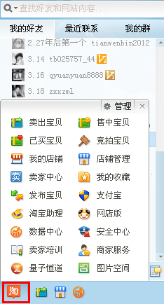 QQ截图20130327220805