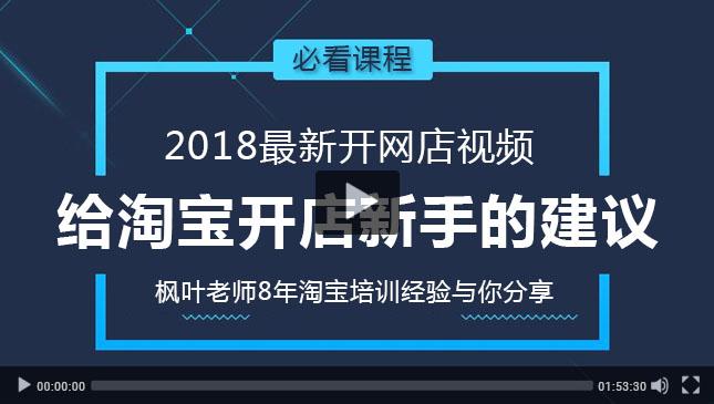 2018最新开网店视频教程